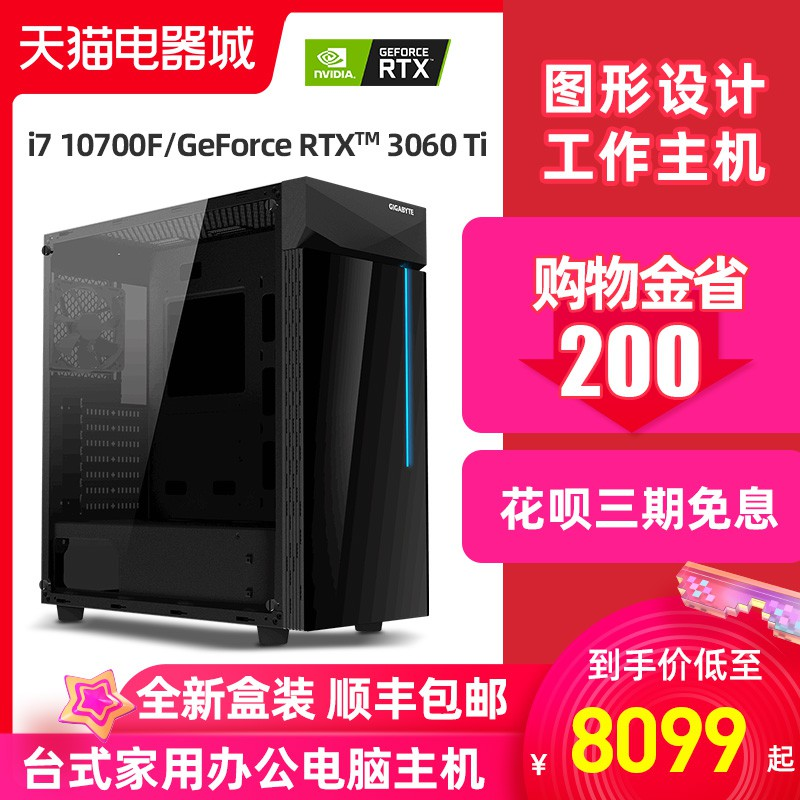{分期私聊客服}►❈Intel/英特爾酷睿i7 10700F處理器CPU技嘉RTX3060/3060TI顯卡臺式家用辦公