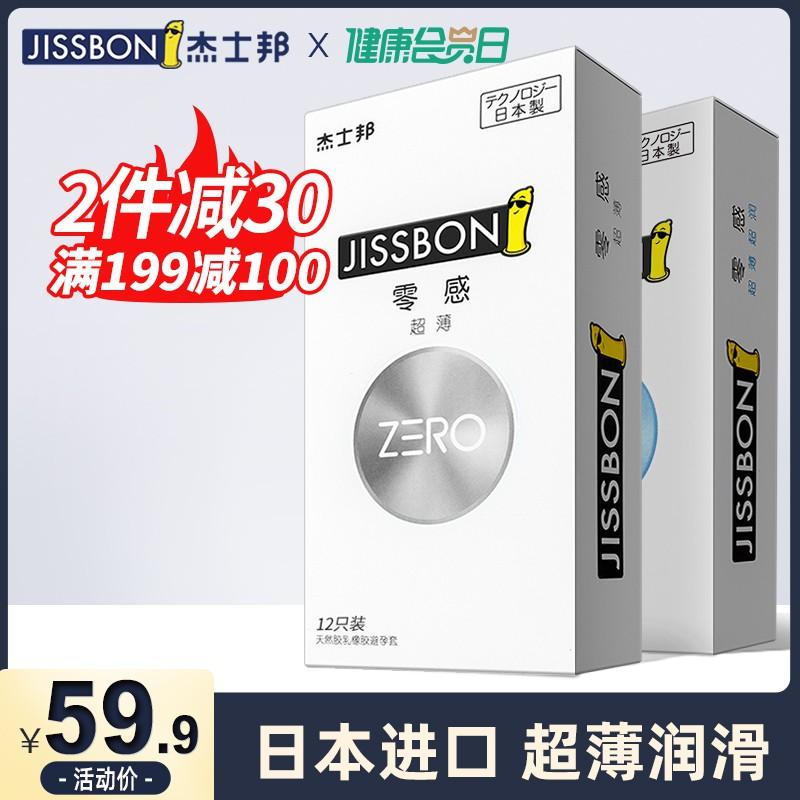【日本進口零感】杰士邦ZERO超薄保險套 衛生套 男用安全套 避孕套 超薄0.01 零感超潤裝 隱形款