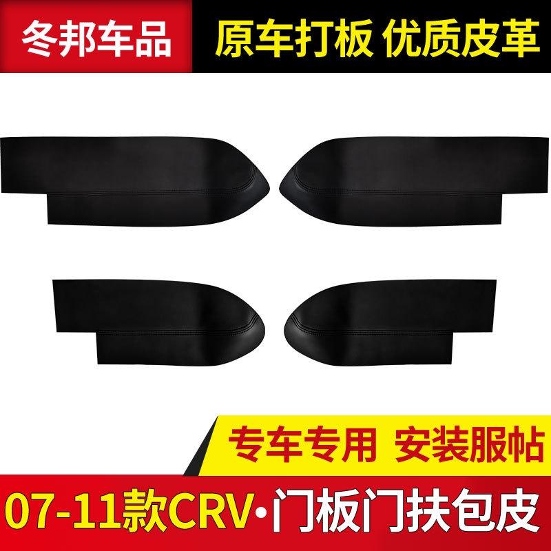適用于老款本田CRV扶手改裝汽車門板包皮裝飾門把手扶手套07-10款門把手扶手套