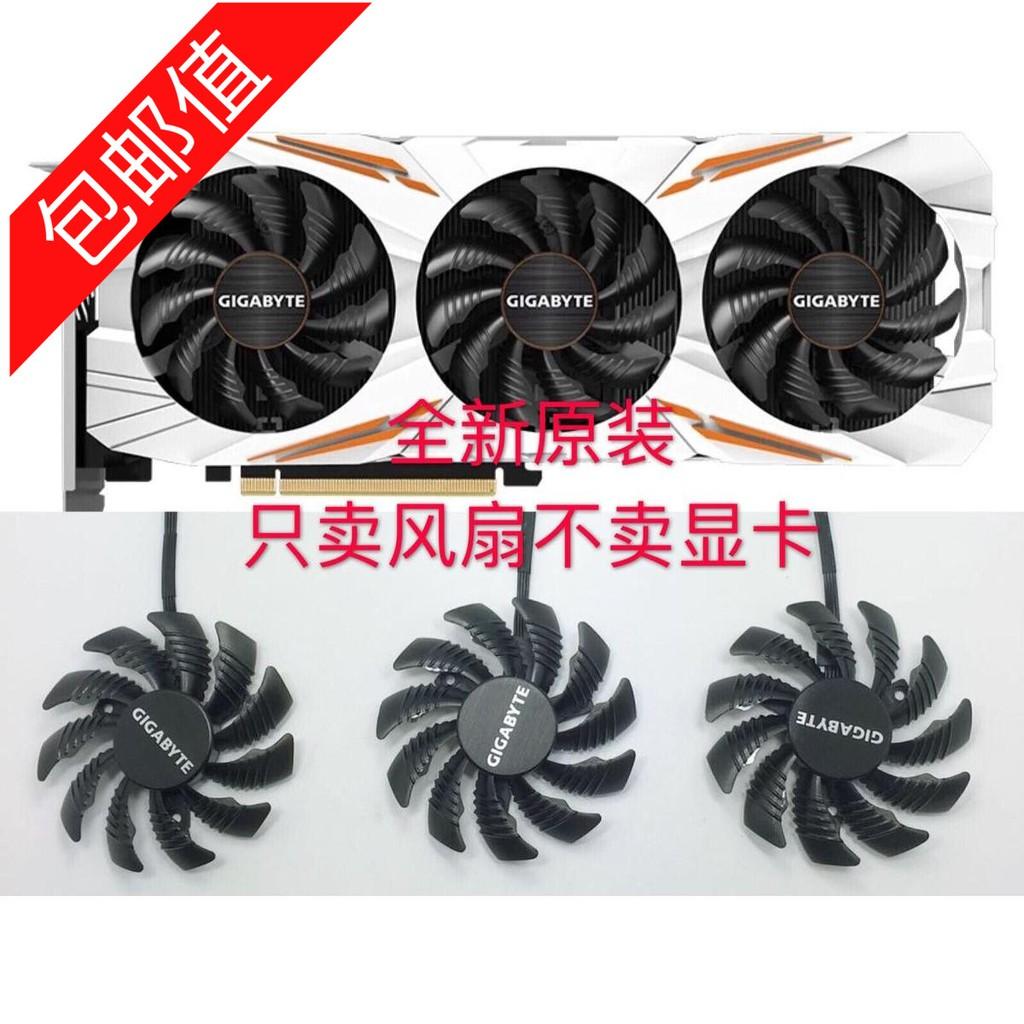 技嘉GeForce? GTX 1080 Ti Gaming OC 11G顯卡散熱風扇T128010SU