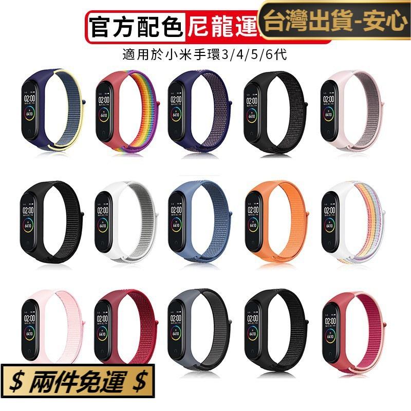 現貨促銷》小米手環尼龍回環 官方配色 3/4/5/6通用錶帶 小米手環錶帶 小米手環5錶帶 小米手環4錶帶 小米手環6錶