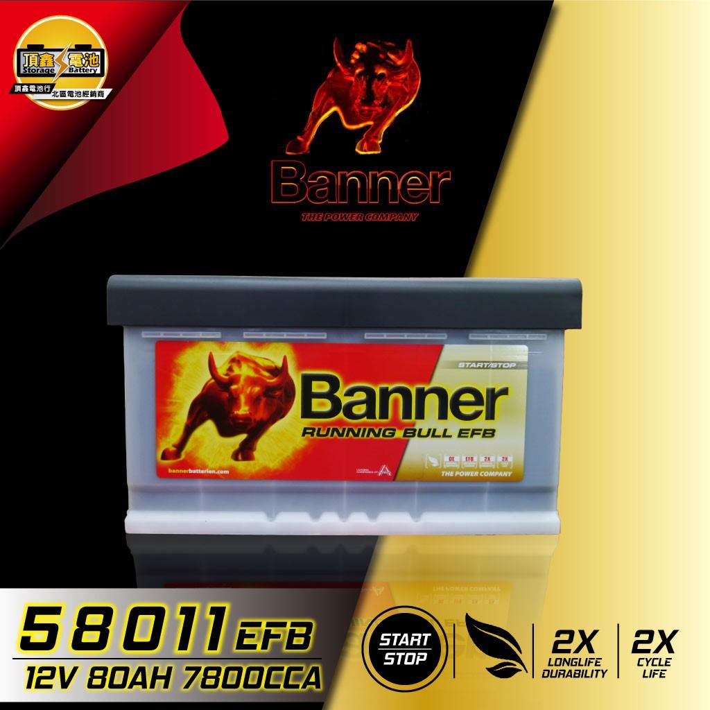 【Banner 紅牛】58011 EFB電池 80AH 德國 BMW、保時捷原廠電瓶 尺寸同AMARON DIN80