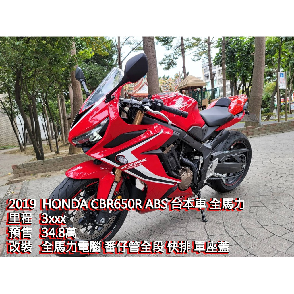 HONDA CBR650R ABS 台本車 全馬力
