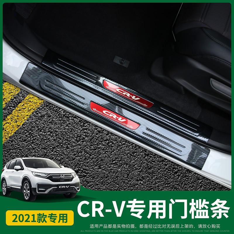 Honda~適用5代-5.5代CRV改裝門檻條 17-20款CRV內飾專用迎賓踏板裝飾配件