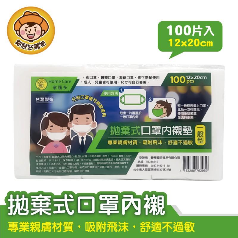家護多 拋棄式口罩內襯墊 (一般型)-100片12x20cm
