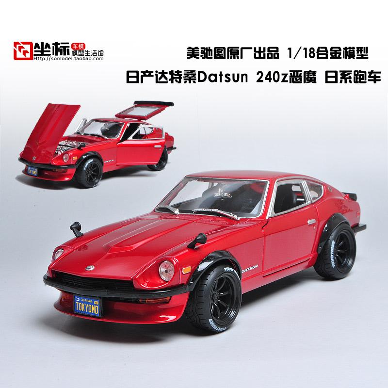 日產惡魔240Z車模1:18美馳圖 1971 尼桑達特桑改裝車汽車模型