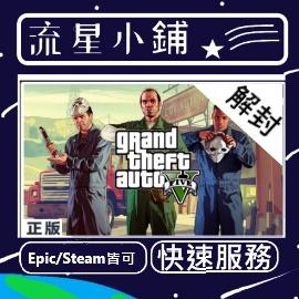 【流星小鋪】Grand Theft Auto V GTA5解封服務 解封服務 Epic/Steam 皆可(限永久封鎖)