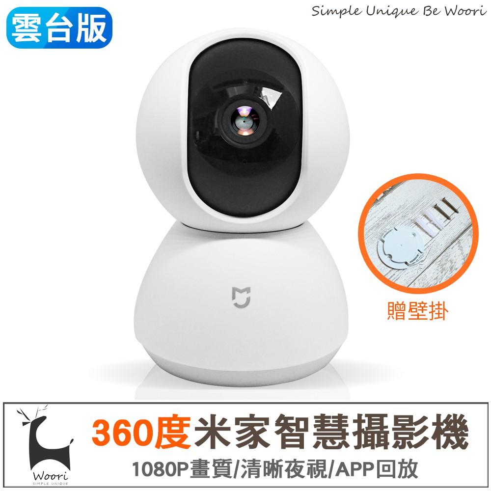 【小米】高清1080P 米家小米攝影機雲台版Y2 夜視超廣角監視器360度雲台1080P監視器 移動偵測 雙向語音 監控