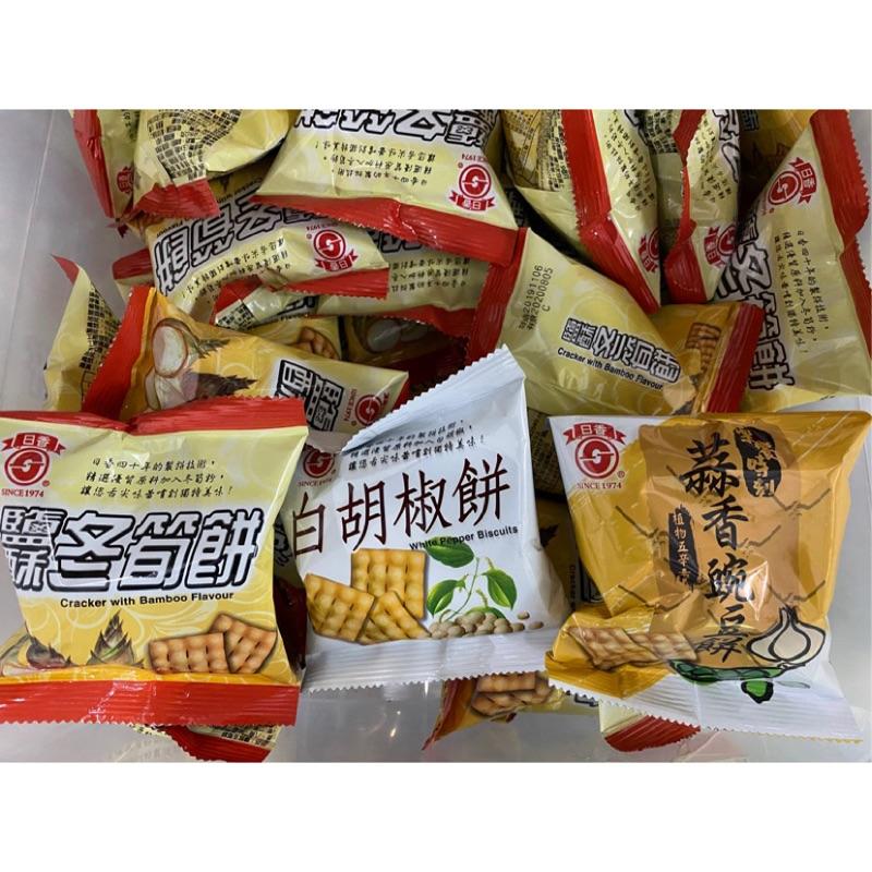 日香白胡椒餅/鹽酥冬筍餅/蒜香豌豆餅/現貨