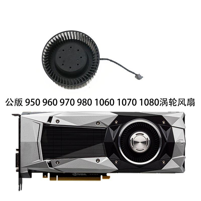 全新款散熱風扇-熱銷NVIDIA公版GTX950 960 970 980 1050 1060 1070 1080顯卡渦輪