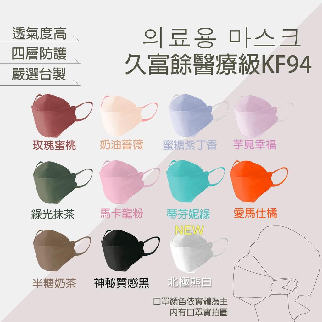 實體藥局✅台製韓版KF94 魚型口罩醫療 10入 魚嘴口罩 KF94 魚型口罩 立體口罩 醫療口罩 久富餘 億派 令和