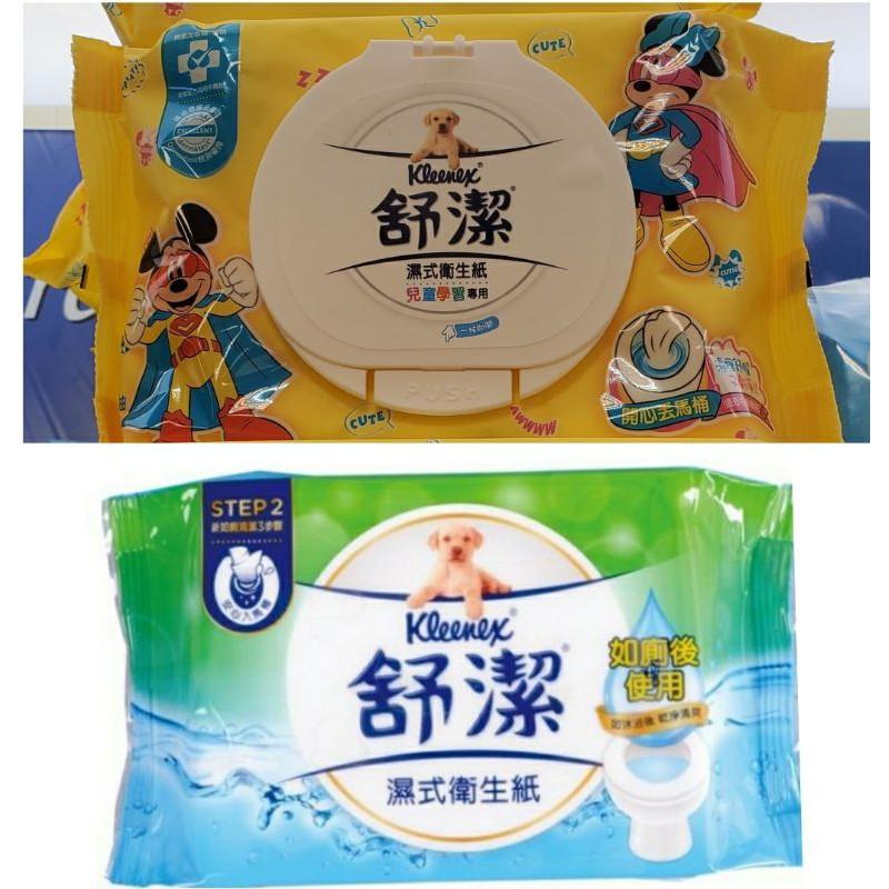 現貨 Kleenex 舒潔濕紙巾 舒潔兒童學習專用 濕式衛生紙,兒童淨99抽取式 可丟馬桶分解