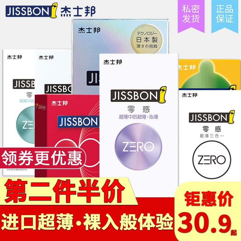 杰士邦保險套 衛生套 男用安全套 避孕套 ZERO至薄隱形裝 零感超薄 持久裝 防早射 超薄0.01