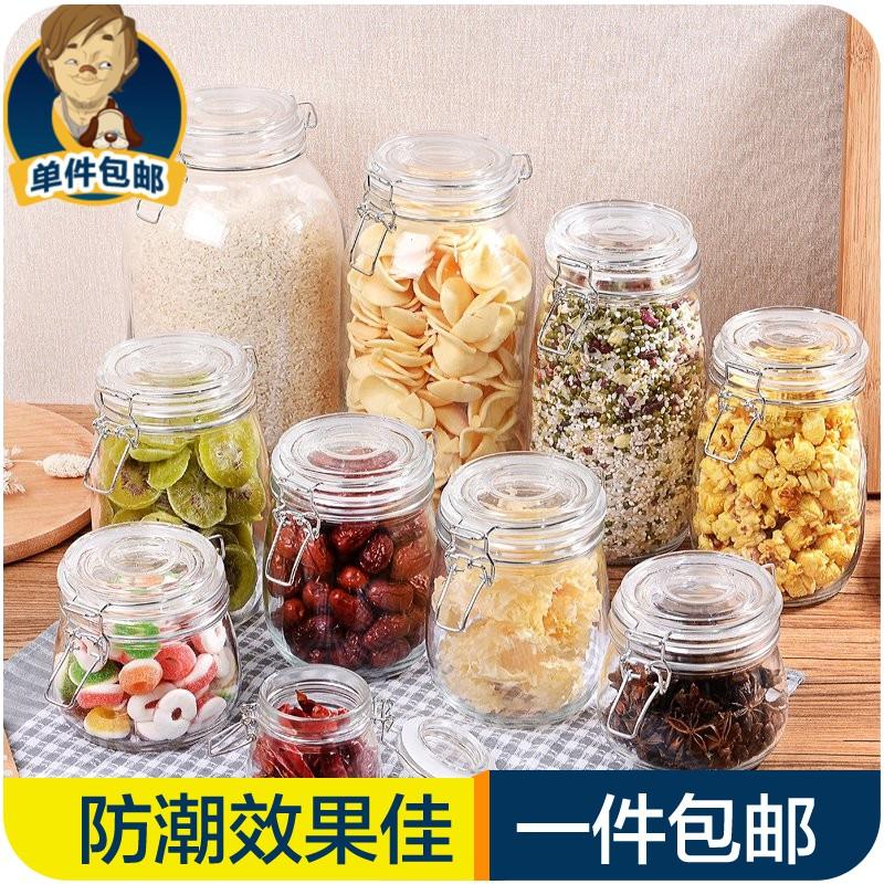 玻璃密封罐玻璃瓶五穀雜糧儲物罐B457酵素瓶奶粉罐糖果罐