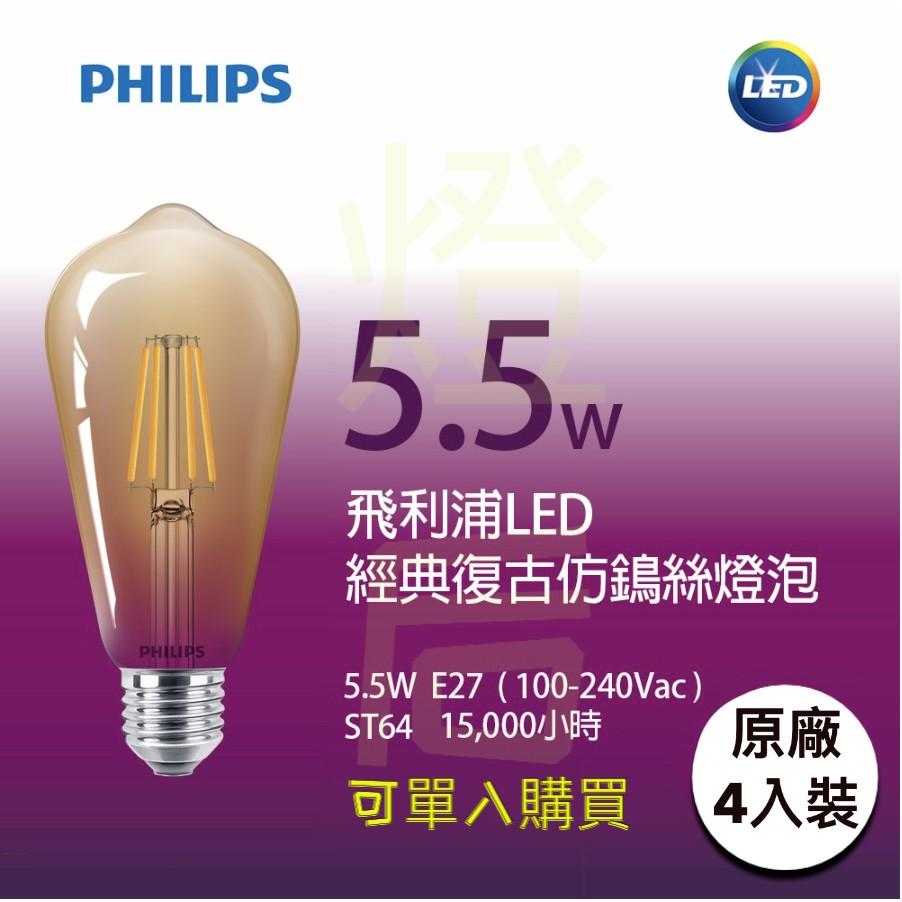 『燈后』含稅 PHILIPS 飛利浦 經典燈絲 5.5W LED 愛迪生 ST64 仿鎢絲 燈泡 工業風燈泡