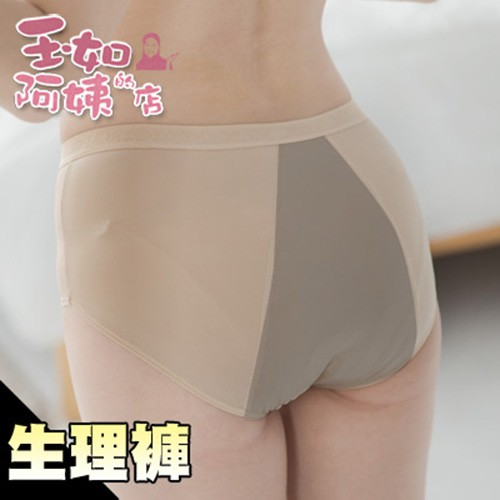 玉如阿姨  TACTEL防漏生理褲 生理褲 透氣 舒適 MC 抗菌 中腰 台灣製 K041
