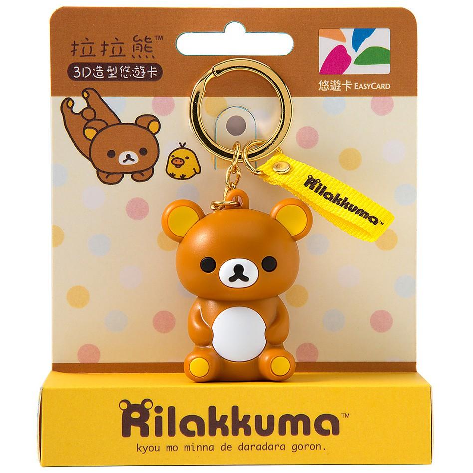 Rilakkuma拉拉熊3D造型悠遊卡