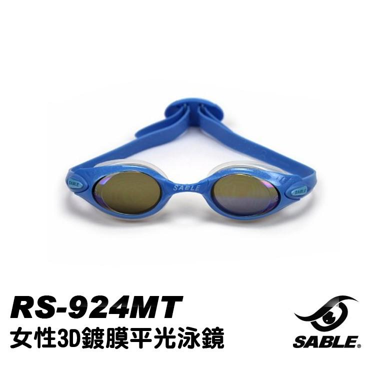SABLE 女性3D鍍膜平光泳鏡 藍色 RS-924MT / 城市綠洲