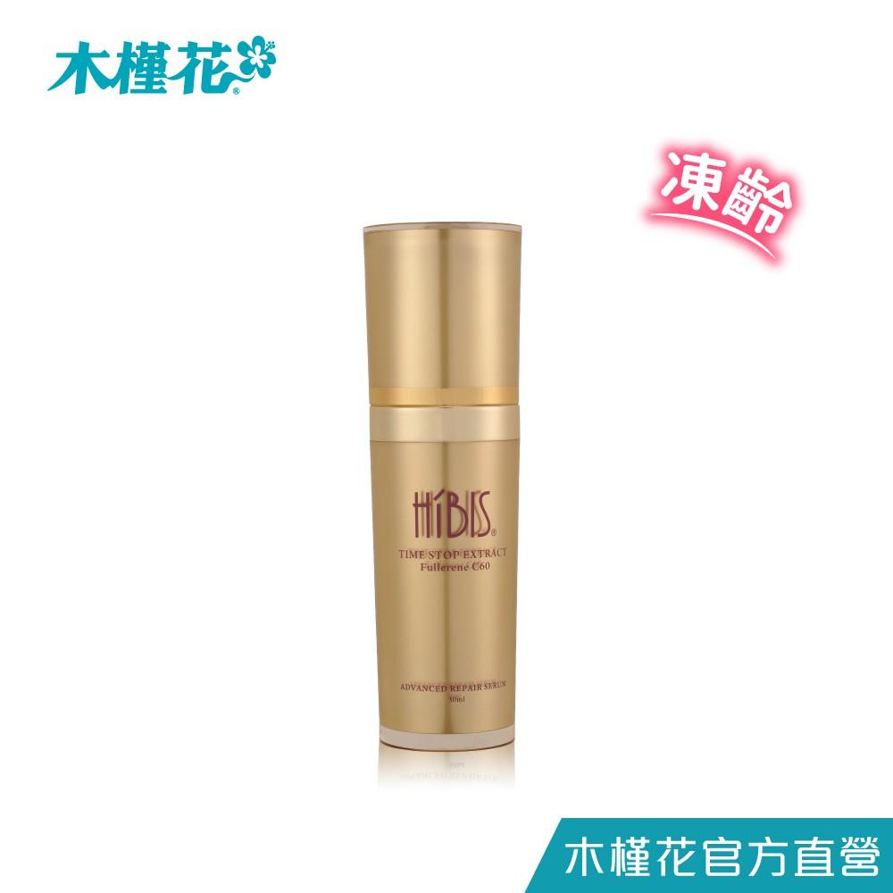 HIBIS 激光修護精華液 30ml 【蝦皮團購】
