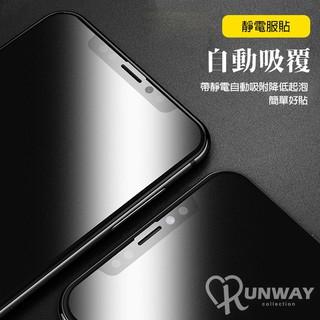 黃金甲 全透明 防偷窺 磨砂 9H 鋼化 防指紋 手機膜 iphone12 11 XR XS 保護貼 保護膜 玻璃膜 嘉義市