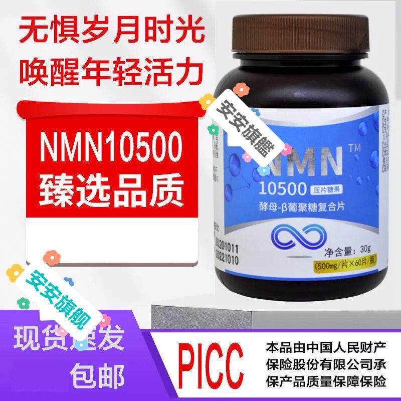 【5送1】美國進口NMN10050 β-煙酰胺單核苷酸NAD+補充線粒體正品02