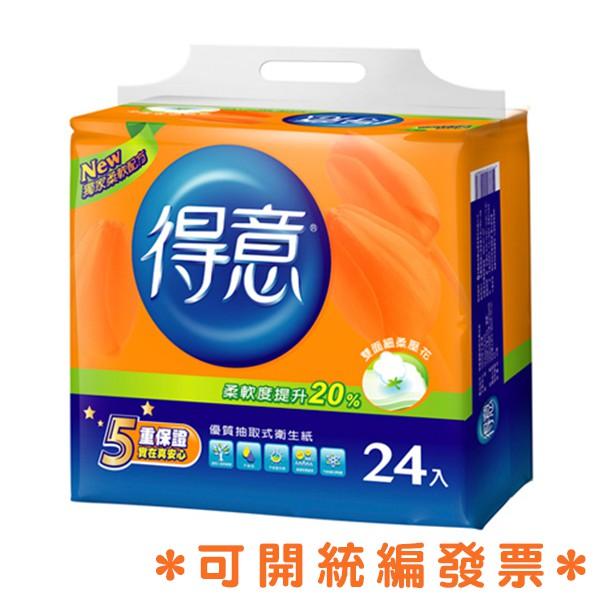 (免運費)得意100抽72包抽取式衛生紙