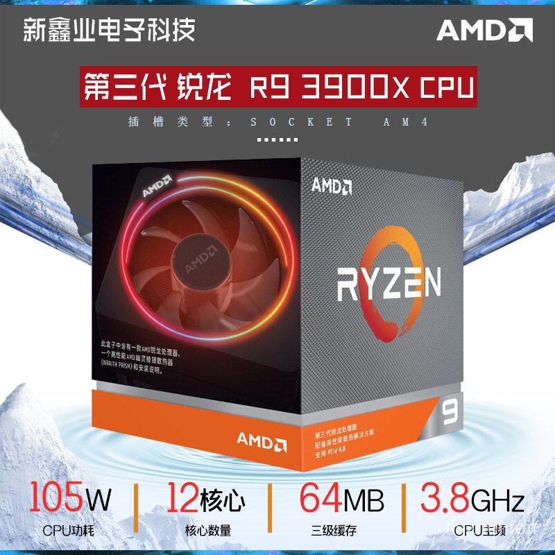 【現貨 低價批發店】AMD銳龍三代 Ryzen R9 3900X 盒裝CPU  處理器7nm 12核24線程 AM4