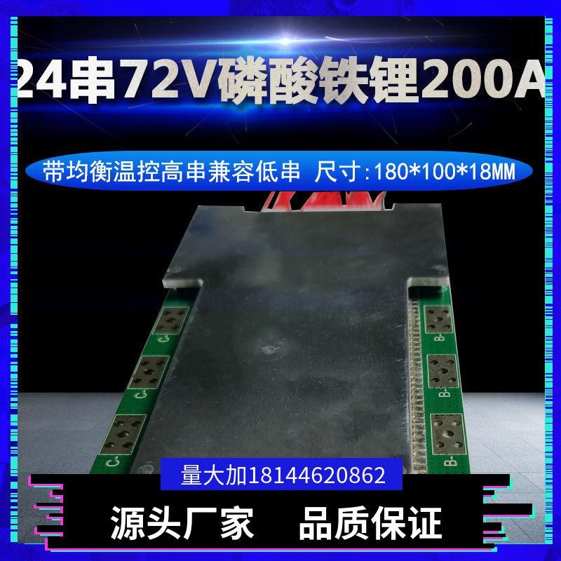 200A大電流鋰電池保護板17串64V21串72V磷酸鐵鋰20串60V24串72V