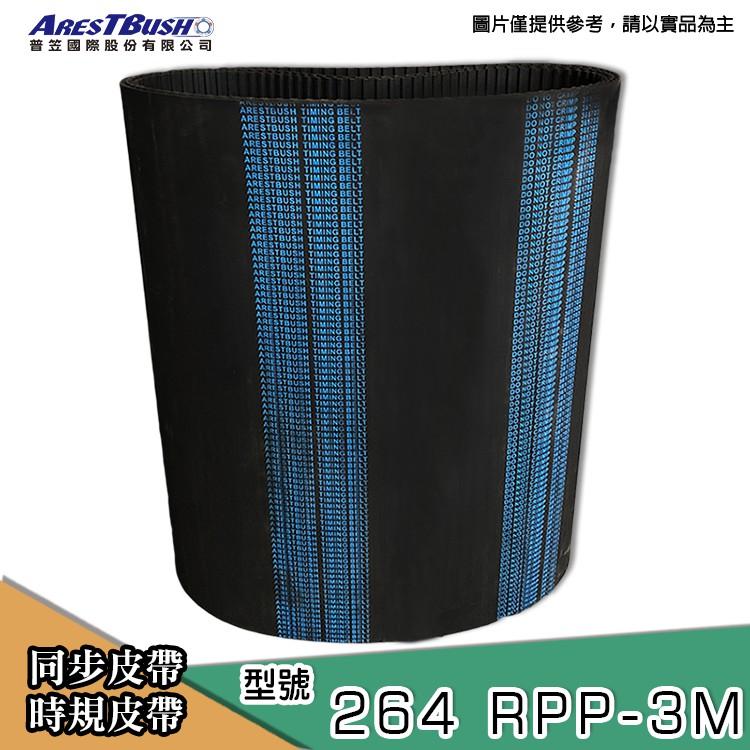 同步皮帶 Timing Belt264 -RPP 3M