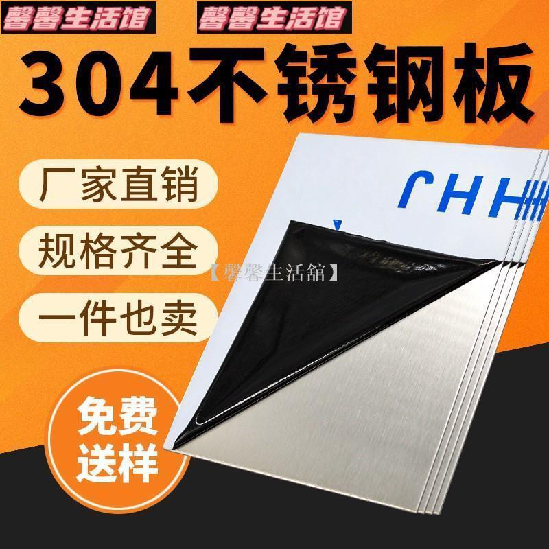 金屬耗材304 拉絲 不銹鋼板 0.5mm 1mm 2mm 2.5mm 3mm 加工 零切 激光切割【訂製聊聊客服】