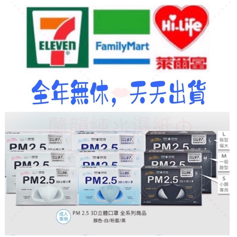 現貨~康乃馨PM2.5~ 3D立體口罩~台灣製造~康那香~公司貨1盒/20片