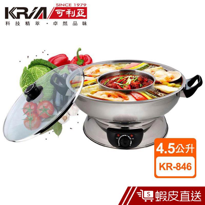 KRIA可利亞 隔層式鴛鴦圍爐火鍋 子母式電火鍋 4.5公升 現貨