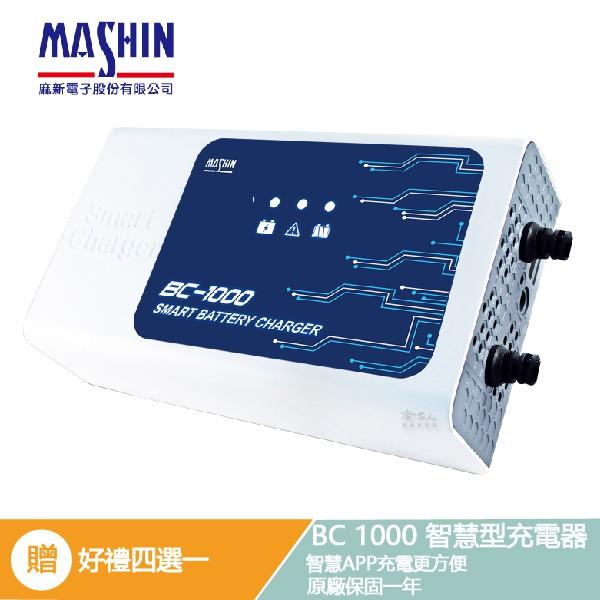 【麻新電子】 BC 1000 全自動 電瓶充電器 好禮四選一 汽車 機車 BC-100