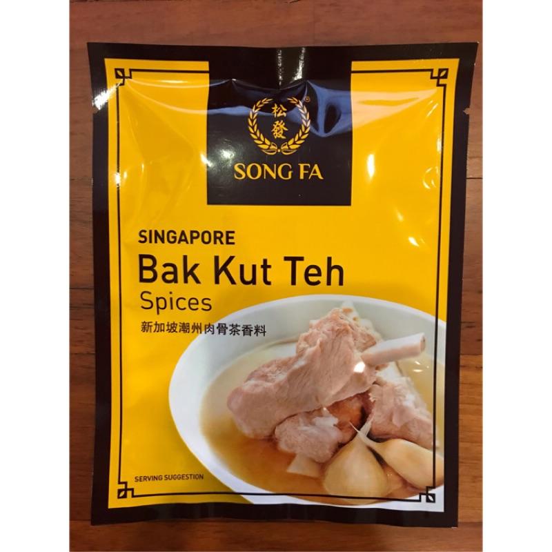 最新效期!新加坡 松發肉骨茶包 潮州肉骨茶香料 ilc 新加坡風味肉骨茶湯料 歐南園亞華肉骨茶