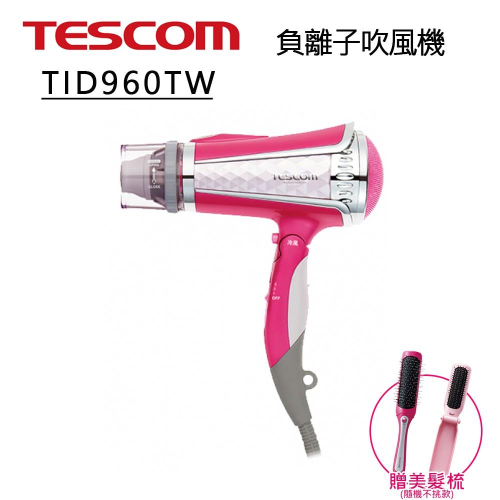 送日本音波磁氣美髮梳(款式隨機)市價990【日本TESCOM】大風量 速乾 負離子吹風機TID960TW(亮麗粉)熱賣款