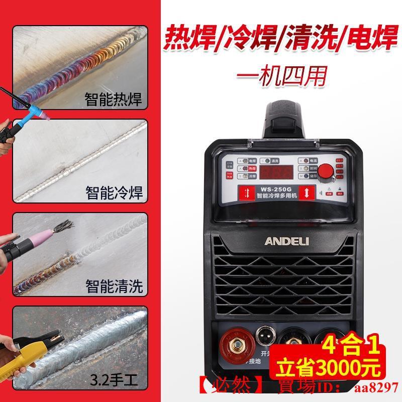 【必然】電焊機 焊接 焊槍 電焊 220V 變頻式 安德利 WS-250氬弧焊機冷焊不銹鋼焊機工業兩用電焊機家用小型