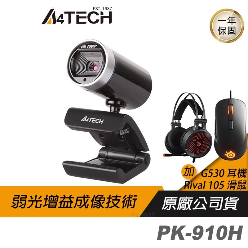 【防疫專區】A4tech 雙飛燕 PK-910H 視訊攝影機 加購 賽睿Rival 105滑鼠&Bloody G530耳