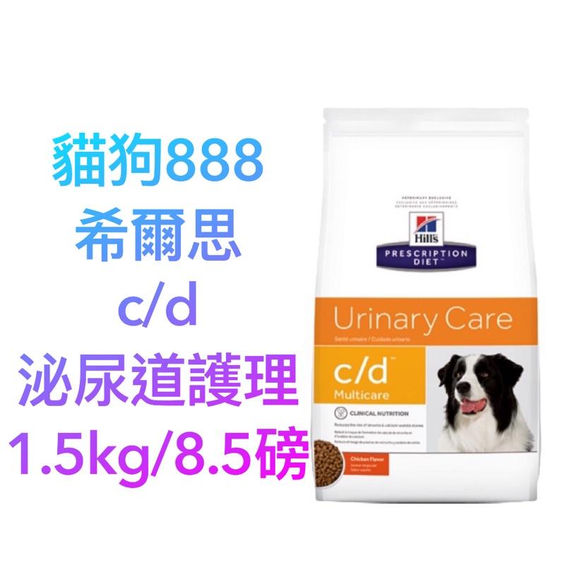 🌟寵物888🌟 希爾思 Hills c/d  cd  1.5kg  8.5磅 泌尿道 處方 狗 飼料
