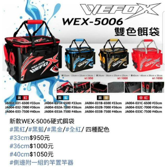 《競工坊》全新款WEX-5006雙色誘餌桶.置物桶.36cm誘餌袋a-sa桶,適用磯釣,路亞,池釣,海釣船釣 超值優惠