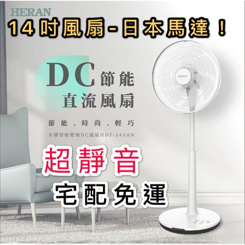 2021新版 DC電扇首推!禾聯日本馬達14吋智慧觸控變頻7葉片DC扇(新版HDF-14A8NH) 電風扇