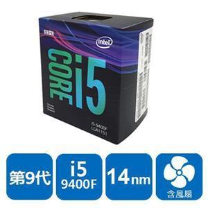 intel i5-9400F 第9代 1151腳位CPU全新代理商貨限量中