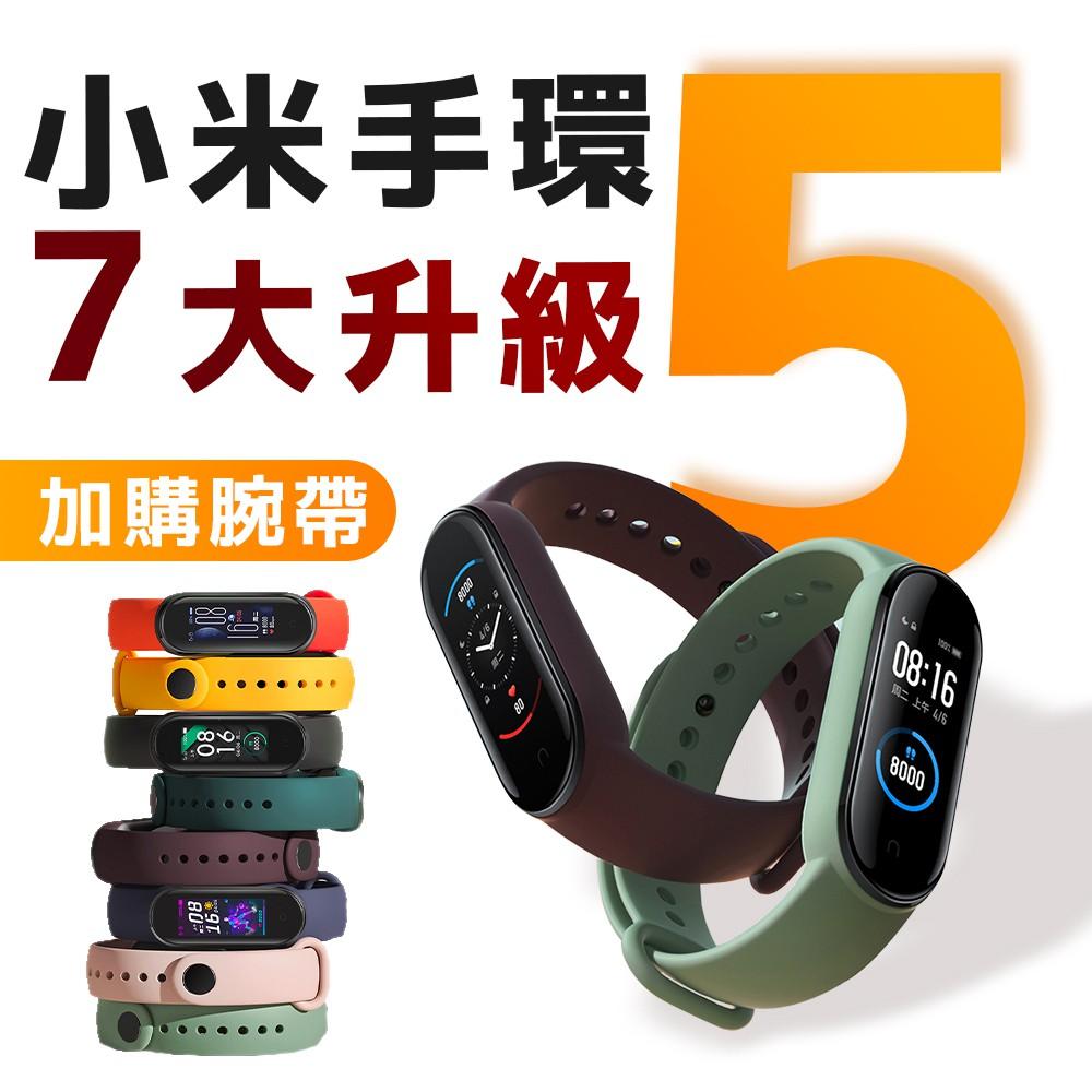 《小米手環5》現貨秒出 小米手環5 黑色 附發票 小米智慧 小米藍牙 智慧手錶 防水手環 藍牙手錶 小米智能 手環 手錶