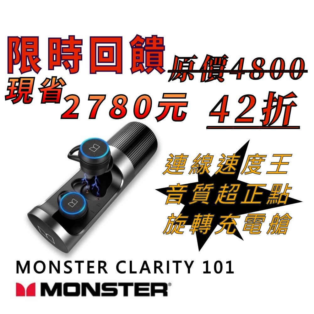 🇹🇼台灣現貨⚡️當天寄出🔥 藍牙耳機 Monster魔聲 藍牙耳機 Clarity 101 Airlinks 禮物