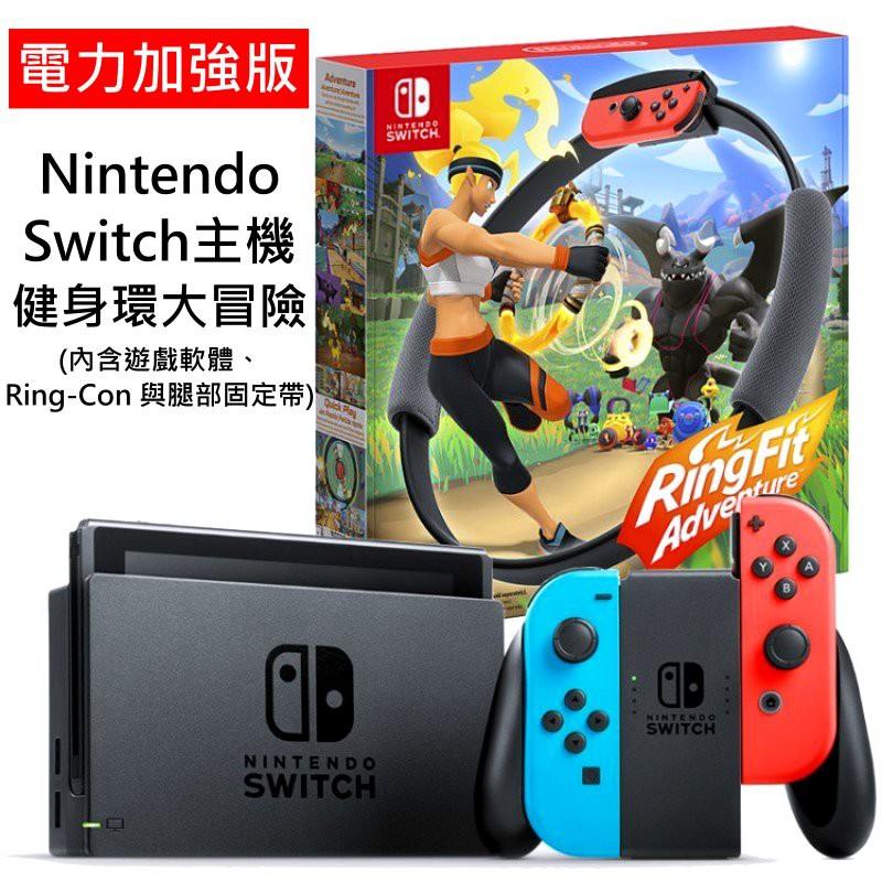 Nintendo Switch 電力加強主機 健身冒險組 電光紅藍+健身環大冒險 RingFit同捆組 【台中星光電玩】