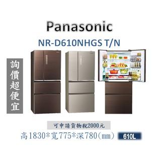 (詢價更優惠)NRD610NHGS國際冰箱/ 國際玻璃鏡面冰箱NRC610NHGS