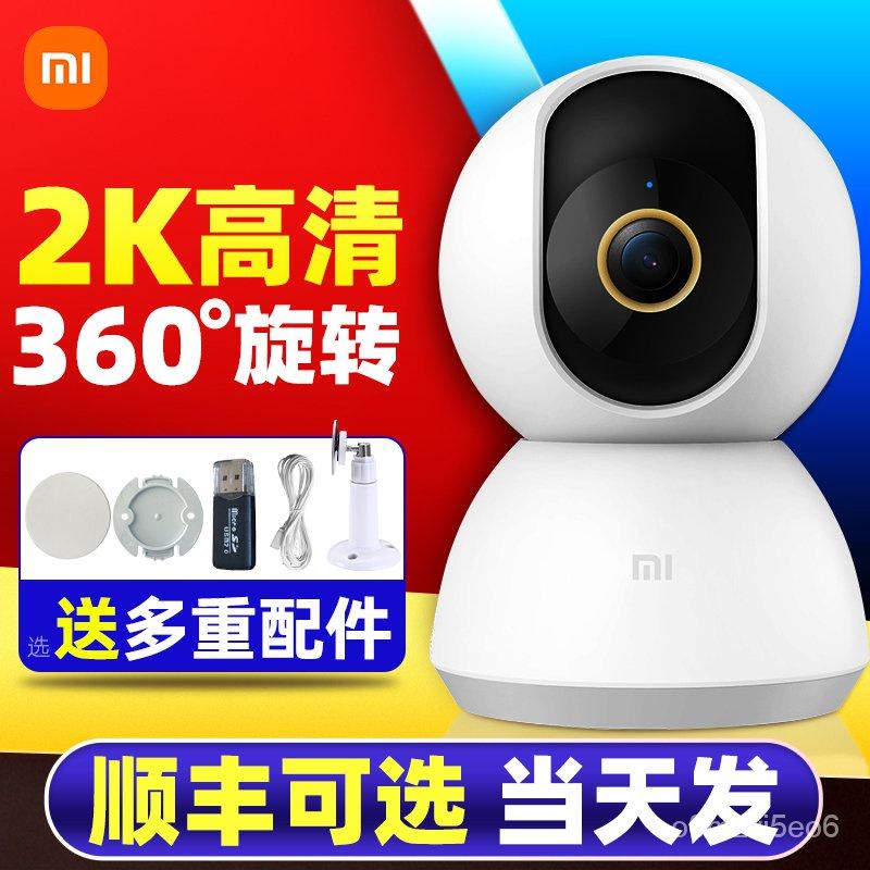 小米監視器 小米攝像頭2K雲台版360度全景高清無線wifi手機遠程攝像機室內家庭網絡監控器寵物米家智能攝影1080p家