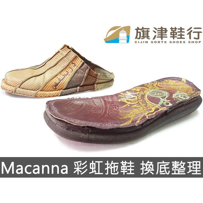 ( Macanna 麥坎納 換底 縫鞋 ) 彩虹鞋 氣墊拖鞋 整理鞋 Bally 修鞋 斷底 環保底 氧化 - 旗津鞋行