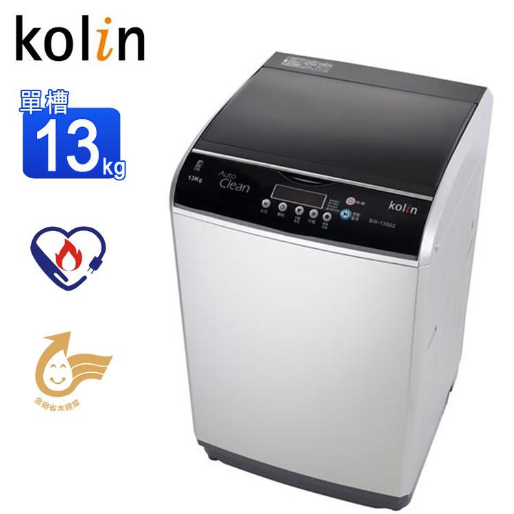 歌林13公斤單槽全自動洗衣機 BW-13S02(含基本安裝)