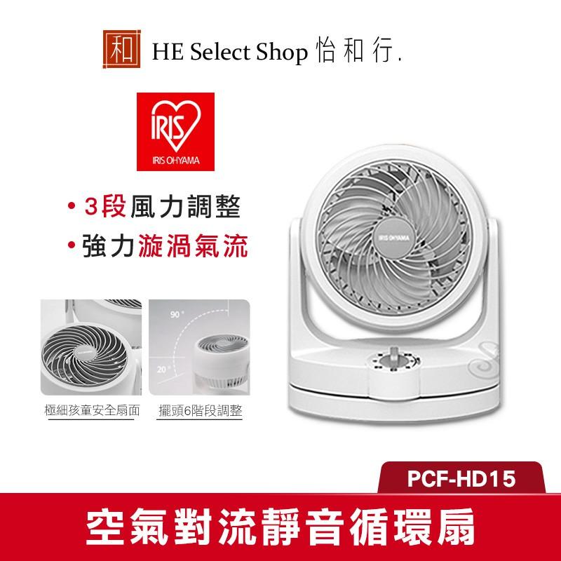 IRIS OHYAMA 空氣對流靜音循環扇 PCF-HD15 公司貨