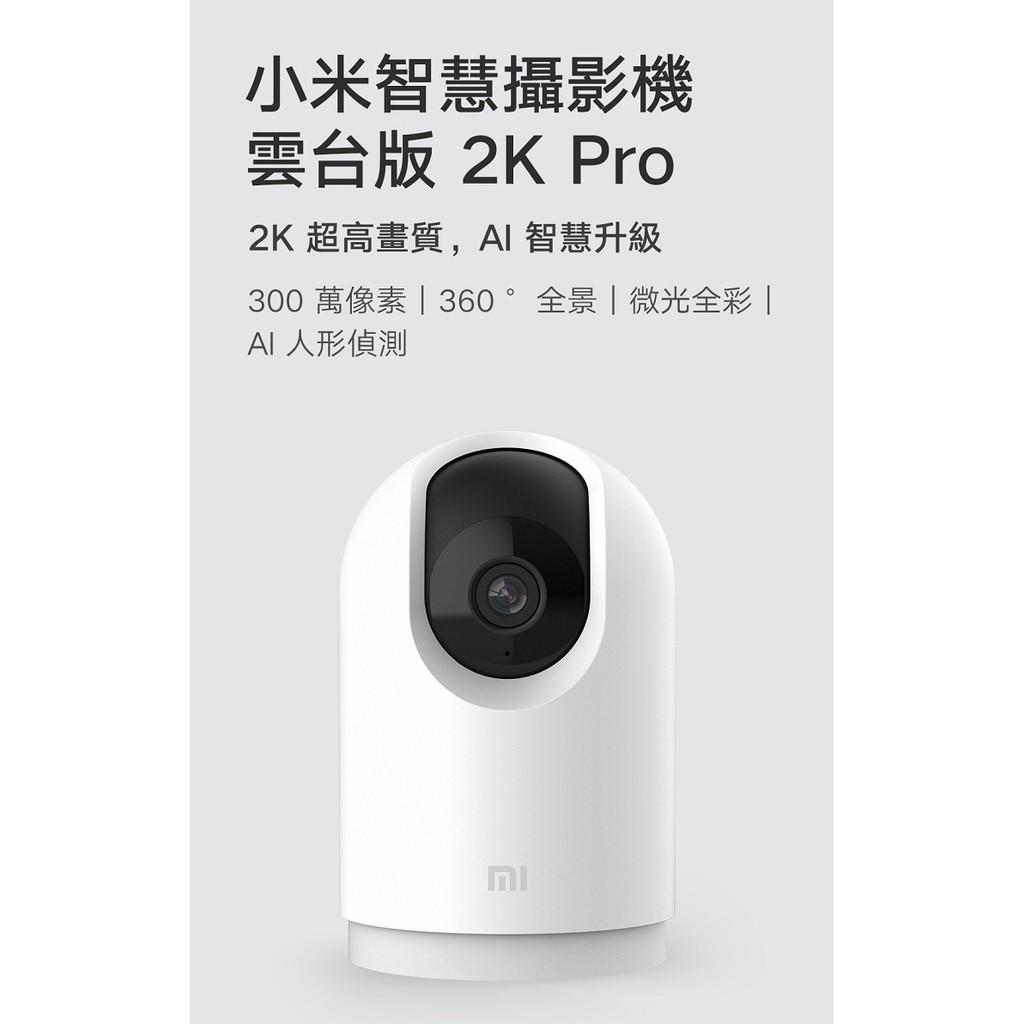 現貨🔴 高解析度(2K畫質)【台灣版】小米智慧攝影機 雲台版Pro,聯強保固,F1.4大光圈 6P鏡頭,雙頻WIFI